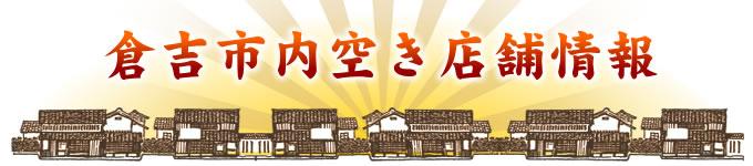 倉吉市内空き店舗情報