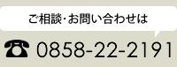 ご相談・お問い合わせは、0858-22-2191