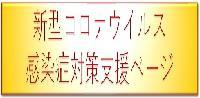 コロナアイコン.jpg
