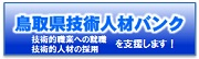 jinzaibank180×60.jpg