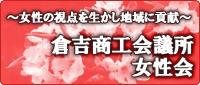 joseikai_logo.jpg